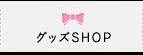 グッズSHOP