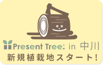 PresentTree in 中川 新規植栽地スタート!